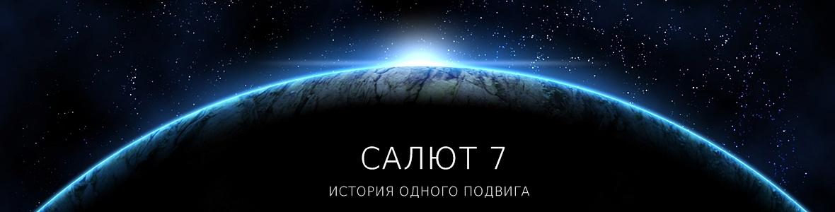 planet-2143098_1920